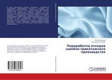 Bookcover of Переработка отходов швейно-трикотажного производства