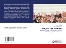 Bookcover of Задача - сохранить