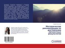 Обложка Методические рекомендации по достижению личностных результатов