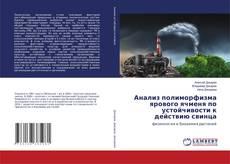 Bookcover of Анализ полиморфизма ярового ячменя по устойчивости к действию свинца