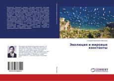 Bookcover of Эволюция и мировые константы