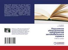 Portada del libro de Подъемное оборудование предприятий автомобильного сервиса