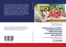 Couverture de Адаптация учебно-методического обеспечения технологических дисциплин