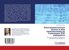 Copertina di Электромагнитные волны и мои приключения по страницам ЭПР парадокса