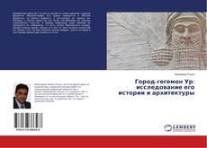 Borítókép a  Город-гегемон Ур: исследование его истории и архитектуры - hoz