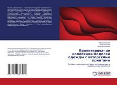 Bookcover of Проектирование коллекции моделей одежды с авторскими принтами