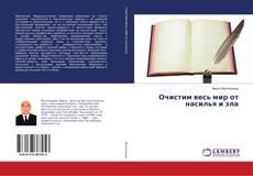 Bookcover of Очистим весь мир от насилья и зла