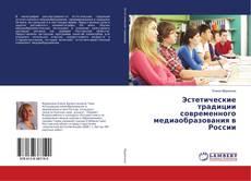Bookcover of Эстетические традиции современного медиаобразования в России
