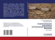 Couverture de Стилистические значения и эстетические функции эпитетов