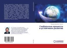 Глобальные процессы и устойчивое развитие的封面