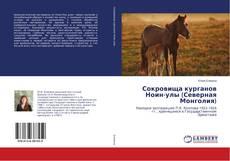 Capa do livro de Сокровища курганов Ноин-улы (Северная Монголия)