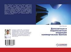 Bookcover of Депозитные и недепозитные операции коммерческих банков