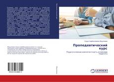 Bookcover of Пропедевтический курс