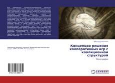 Bookcover of Концепции решения кооперативных игр с коалиционной структурой