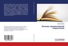Couverture de Основы превентивной педагогики