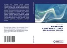 Bookcover of Утилизация дренажного стока с орошаемых земель