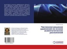 Buchcover von Численное решение уравнений на основе асимптотических разложений