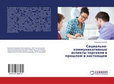 Bookcover of Социально-коммуникативные аспекты торговли в прошлом и настоящем