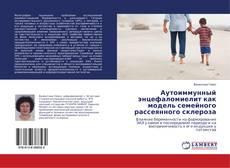 Обложка Аутоиммунный энцефаломиелит как модель семейного рассеянного склероза