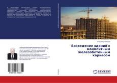 Обложка Возведение зданий с монолитным железобетонным каркасом