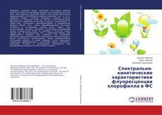 Portada del libro de Спектрально-кинетические характеристики флуоресценции хлорофилла в ФС