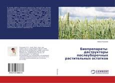 Borítókép a  Биопрепараты-деструкторы послеуборочных растительных остатков - hoz