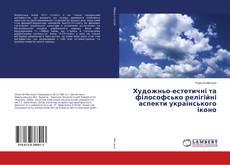 Portada del libro de Художньо-естетичні та філософсько релігійні аспекти українського іконо