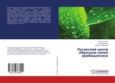 Обложка Луганский центр образцов семян арабидопсиса