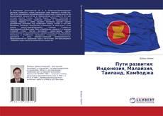 Capa do livro de Пути развития: Индонезия, Малайзия, Таиланд, Камбоджа