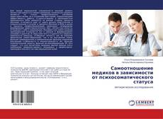 Buchcover von Самоотношение медиков в зависимости от психосоматического статуса