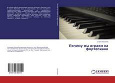 Buchcover von Почему мы играем на фортепиано