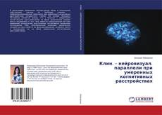Bookcover of Клин. – нейровизуал. параллели при умеренных когнитивных расстройствах