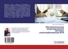 Обложка Математическое моделирование системы налогообложения КГН