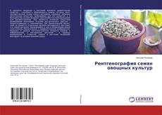 Рентгенография семян овощных культур kitap kapağı