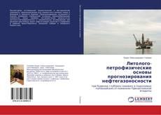 Bookcover of Литолого-петрофизические основы прогнозирования нефтегазоносности