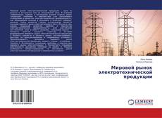 Обложка Мировой рынок электротехнической продукции
