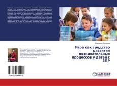 Bookcover of Игра как средство развития познавательных процессов у детей с ЗПР