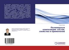 Bookcover of Полимерные композиции: состав, свойства и применение