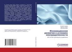 Bookcover of Инновационное развитие в условиях неопределенности