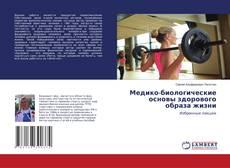 Bookcover of Медико-биологические основы здорового образа жизни