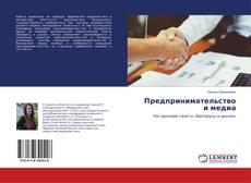 Bookcover of Предпринимательство и медиа