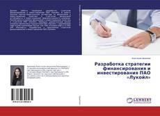 Portada del libro de Разработка стратегии финансирования и инвестирования ПАО «Лукойл»
