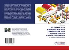 Buchcover von Современные инновационные технологии для строительства овощехранилищ