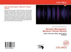 Sprinter Monogatari: Mezase!! Ikkaku Senkin的封面