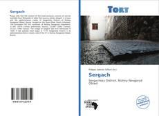 Sergach的封面