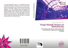 Bookcover of Tengai Makyō: Daiyon no Mokushiroku