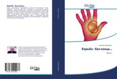 Bookcover of Борьба - без конца...