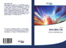 Bookcover of 如何规模化销售