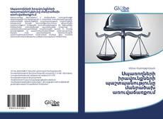 Bookcover of Սպառողների իրավունքների պաշտպանությունը մանրածախ առուվաճառքում