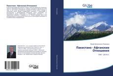 Bookcover of Пакистано - Афганские Отношения